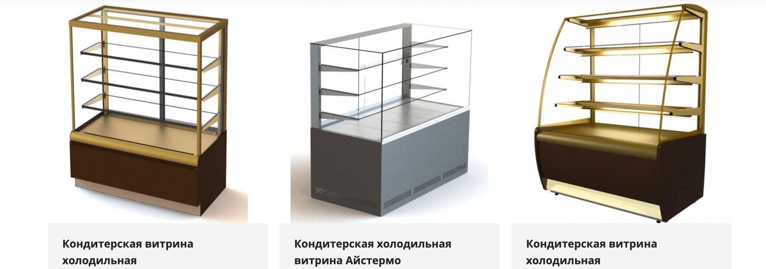 Холодильные и морозильные витрины в Херсоне
