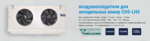 vozdyhoohladiteli-dlya-holodilnyh-kamer