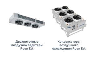 kondensator-roen-est