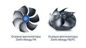 osevye-ventilyatoru
