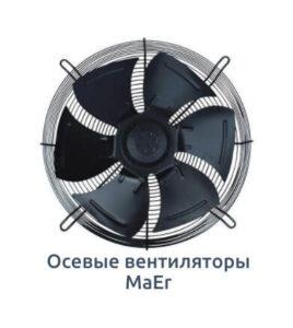 osevye-ventilyatoru-maer