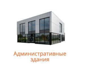 administrativnie-zdaniya-iz-sendvich-paneley