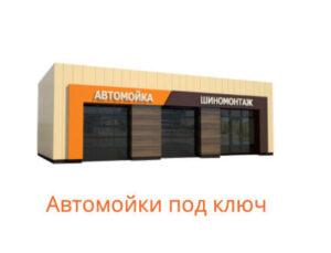 avtomoika-pod-klyuch