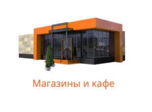 magazin-iz-sendvich-paneley