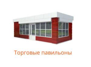torgovie-paviloni-iz-sendwich-paneley